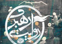 پخش مستند «روایت رهبری» در مسجد مدرسه علمیه معصومیه