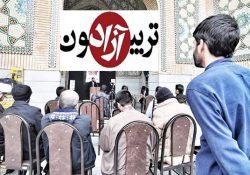 برگزاری تریبون آزاد در مدرسه علمیه معصومیه