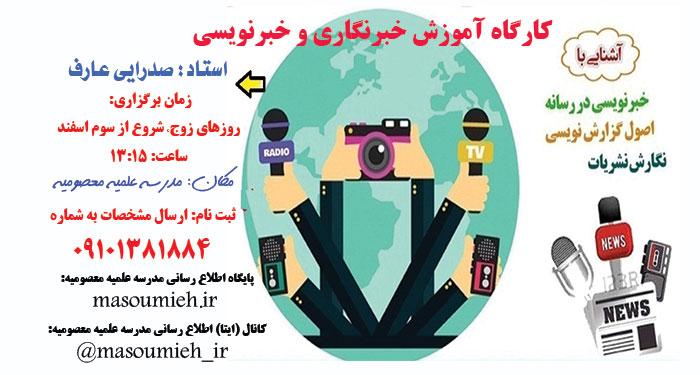 کارگاه آموزش خبرنگاری
