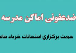 ضدعفونی اماکن مدرسه جهت برگزاری امتحانات خرداد ماه