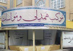 فراخوان ایده در راستای پویش ایران همدل