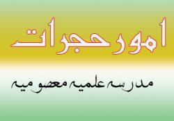 لزوم تخلیه حجرات در آخرین روز امتحانی خرداد ماه