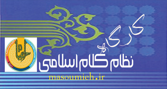 کارگاه نظام اندیشه اسلامی