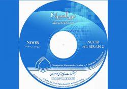 نمایشگاه دائمی مجموعه نرم افزارهای علوم اسلامی نور در معاونت پژوهشی مدرسه