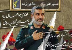 همایش استانی اقتدار و امنیت در مدرسه علمیه معصومیه برگزار می شود.