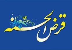 ثبت نام وام قرض الحسنه دفتر تبلیغات اسلامی