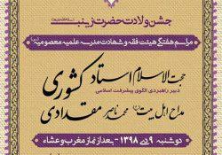 ویژه برنامه مراسم هیئت فقه و شهادت به مناسبت ولادت حضرت زینب (سلام الله علیها)