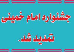 تمدید مهلت ارسال آثار به جشنواره امام خمینی