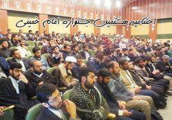 گزارشی از اختتامیه هشتمین جشنواره علمی پژوهشی امام خمینی