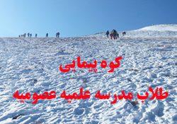 برنامه تفریحی ورزشی کوه پیمایی
