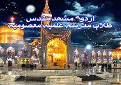شرایط و نحوه ثبت نام اردوی مشهد مقدس، دی ماه 98