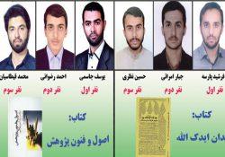 معرفی برگزیدگان مسابقه کتابخوانی هفته پژوهش