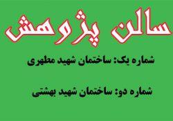 راه اندازی سالن پژوهش در ساختمان های شهید بهشتی و شهید مطهری