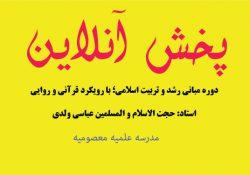 شروع دوره مبانی رشد و تربیت اسلامی؛ با رویکرد قرآنی و روایی توسط استاد عباسی ولدی