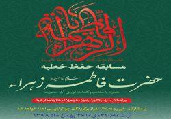 مسابقه بزرگ حفظ خطبه حضرت زهرا سلام الله علیها ویژه طلاب