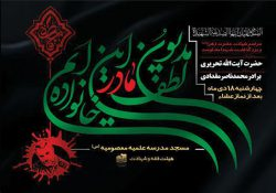 مراسم بزرگداشت شهدای مقاومت در شب شهادت حضرت زهرا (س)
