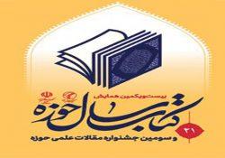 بیست و یکمین همایش کتاب سال حوزه و سومین جشنواره مقالات حوزه