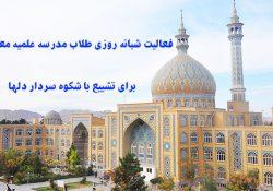 فعالیت شبانه روزی طلاب مدرسه علمیه معصومیه برای تشییع سردار دلها