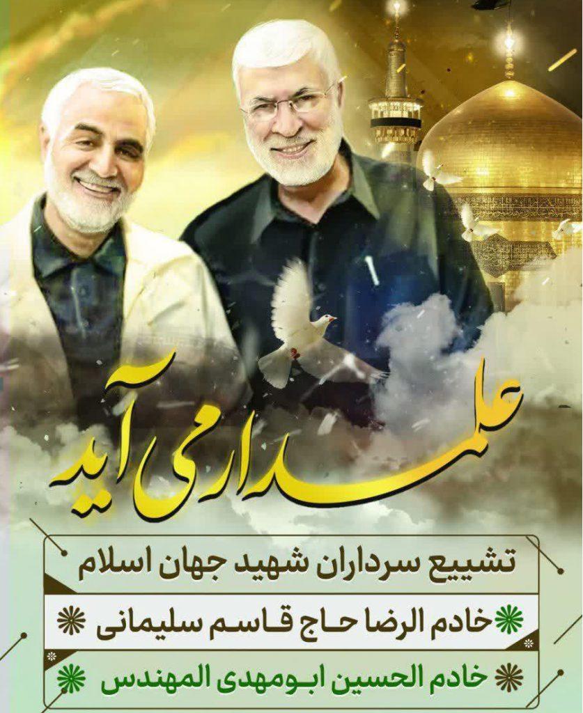 سرداران جهان اسلام