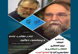 بررسی ابعاد بین المللی انقلاب اسلامی و رویارویی آن با تمدن غرب