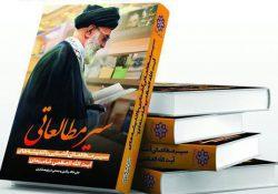 انتشار کتاب سیر مطالعاتی آشنایی با اندیشه حضرت آیت الله العظمی خامنه ای