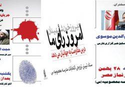 تحلیل وضعیت جریان های سیاسی و توجهات منطقه به انتخابات ایران