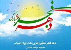 چهل و یکمین دهه فجر پیروزی انقلاب شکوهمند اسلامی ایران تبریک و تهنیت باد.