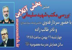 پخش آنلاین همایش بررسی مکتب شهید سلیمانی با حضور سردار فدوی