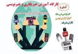 شروع کارگاه آموزش خبرنگاری و خبرنویسی از اسفند ماه