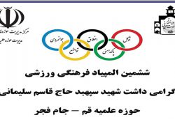 ششمین المپیاد فرهنگی ورزشی حوزه های علمیه گرامی داشت شهید سردار سلیمانی