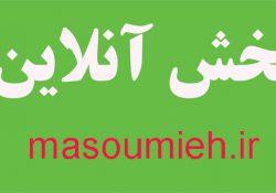 پخش آنلاین ویژه برنامه سالگرد پیروزی انقلاب اسلامی و اربعین شهادت سردار دلها