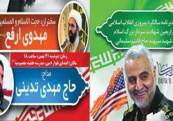 ویژه برنامه سالگرد پیروزی انقلاب اسلامی و اربعین شهادت سردار دلها