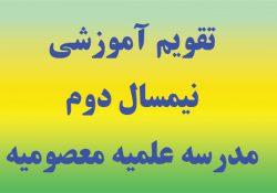 تقویم آموزشی مدرسه علمیه معصومیه در ایام عید نوروز و ماه مبارک رمضان