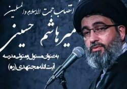 پیام مدیر مدرسه علمیه معصومیه به انتصاب حجت الاسلام و المسلمین میرهاشم حسینی