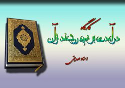 کارگاه درآمدی بر فهم روشمند قرآن؛ استاد صدیقی