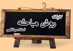 کارگاه روش مباحثه ـ استاد عبداللهی