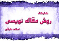 کارگاه روش مقاله نویسی ـ استاد طرقی