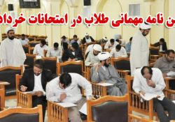آیین نامه مهمانی طلاب محترم در امتحانات خرداد 99