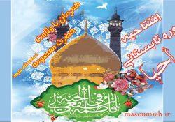 افتتاحیه دوره تابستانی أحیا با حضور حضرت آیت الله فیاضی