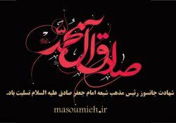 خطوط اصلی زندگی حضرت امام صادق علیهالسلام