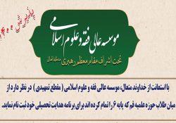 پذیرش موسسه عالی فقه و علوم اسلامی تحت اشراف مقام معظم رهبری
