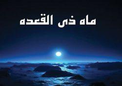 نکاتی در خصوص ماه ذی القعده از زبان امام خامنه ای
