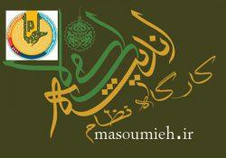 کارگاه نظام اندیشه اسلامی؛ استاد موسوی