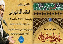 پخش مستقیم دعای عرفه از تلویزیون اینترنتی مدرسه علمیه معصومیه