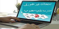 دستورالعمل امتحانات الکترونیکی خرداد ماه 1400