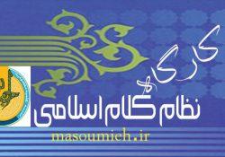 کارگاه نظام کلام اسلامی؛ استاد محمدی