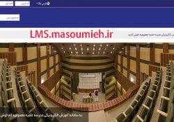 آشنایی اساتید و کارکنان مدرسه علمیه معصومیه با سامانه (LMS) آموزش مجازی