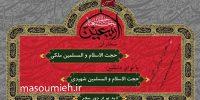 پخش آنلاین مراسم هیئت مجازی مدرسه علمیه معصومیه در روز اربعین