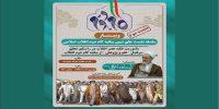 سومین وبینار از سلسله نشستهای تبیین بیانیه گام دوم انقلاب اسلامی