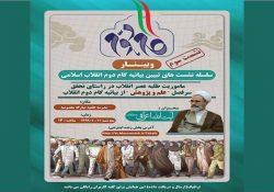 تیزر سومین وبینار از سلسله نشستهای تبیین بیانیه گام دوم انقلاب اسلامی